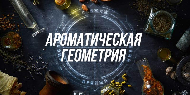 Ароматическая геометрия