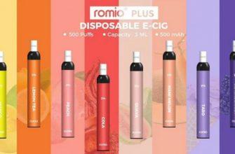 Электронная сигарета Romio plus