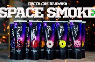 Бестабачная паста Space Smoke