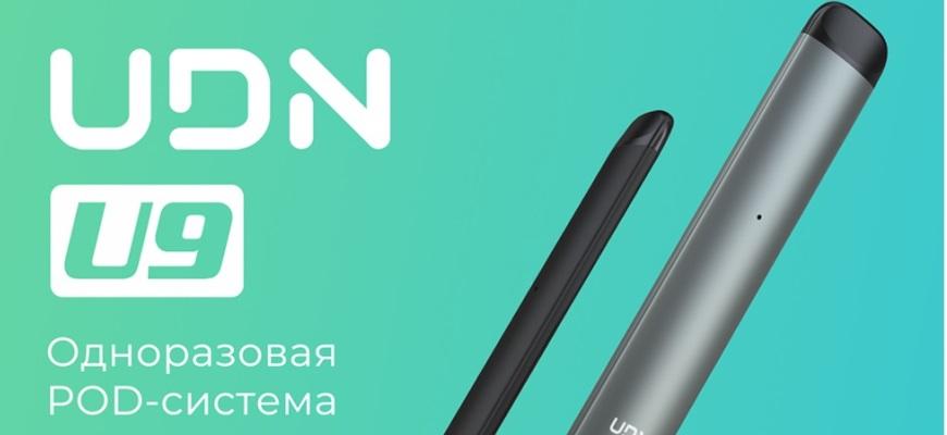 Электронная сигарета UDN U9