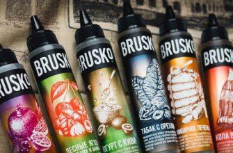 Жидкость для электронных сигарет Brusko