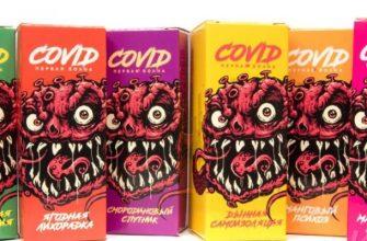 Солевые миксы COVID