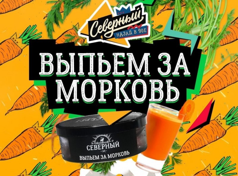 Выпьем за Морковь